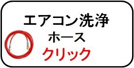 エアコン洗浄ノズル