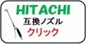 日立 エアコン洗浄ノズル