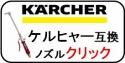 ケルヒャー エアコン洗浄ノズル