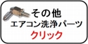 エアコン洗浄パーツ