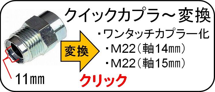 M22カプラー(軸15ミリ) 変換カプラー