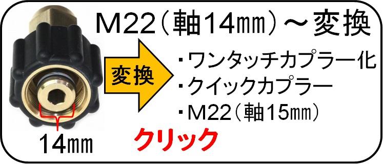 M22カプラー 変換カプラー