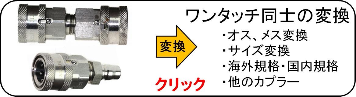 ワンタッチカプラー の サイズ変更 変換カプラー