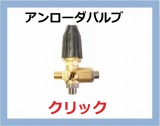 高圧洗浄アンローダー